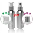 【裝精油.酒精專用】派迪圓身鋁罐空瓶-100ml(噴頭式/按壓式) [51703]酒精.次氯酸水