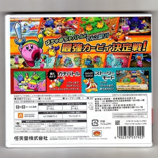 【N3DS原版片 可刷卡】 星之卡比 戰鬥豪華版 日規純日版全新品【台中星光電玩】