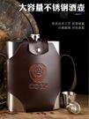 酒壺 凱尚萊88盎司酒壺隨身5斤裝加厚德國高檔不銹鋼戶外便攜式扁酒壺 晶彩 99免運