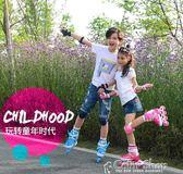 溜冰鞋兒童全套裝男女旱冰鞋輪滑鞋直排輪3-4-5-6-8-10-12歲初學     color shopYYP