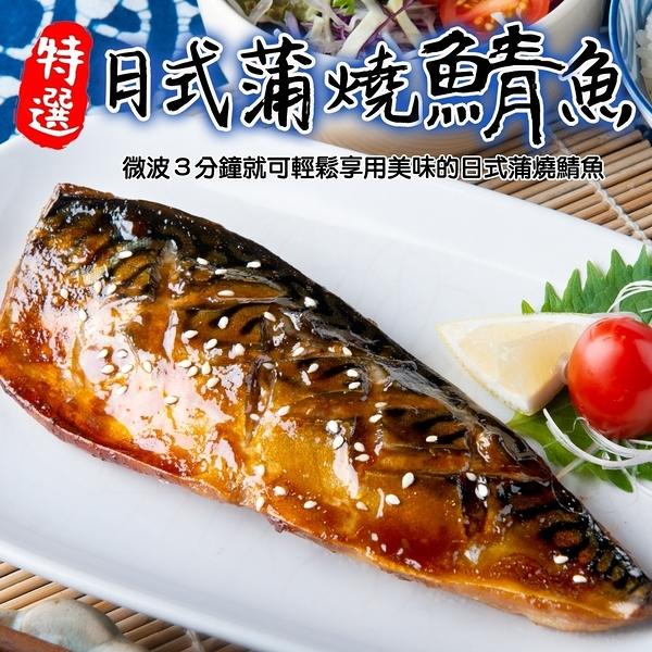 【海肉管家-全省免運】微波蒲燒鯖魚鯖魚片X10片(130-170g/片)