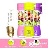 便攜式榨汁機玻璃充電動果汁杯小型家用迷你料理多功能輔食料理果