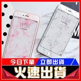 [24hr-現貨快出] 淡雅 大理石紋 iPhone 7/8 軟邊 防爆鋼化膜 蘋果 i7 Plus i6s 石紋炫彩 玻璃模彩貼