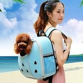 寵物包-時尚品味貓狗雙肩女後背包2色69b44[時尚巴黎]