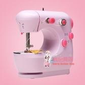 縫紉機 301縫紉機家用電動迷你多功能小型手動吃厚縫紉機微型衣車 4色