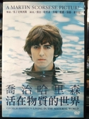 挖寶二手片-P08-281-正版DVD-電影【喬治哈里森:活在物質的世界】-(直購價)
