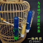 餵鳥器鳥用防撒食盒鳥食罐食碗喂食器鸚鵡自動下料器飲水器幼鳥喂鳥器 快速出貨
