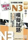 精準命中N3模擬試題(增訂版全八回)日本語能力試驗(附MP3)