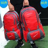登山背包80L全館免運超大容量登山包戶外後背包男女旅行包特大背包旅游包防潑水