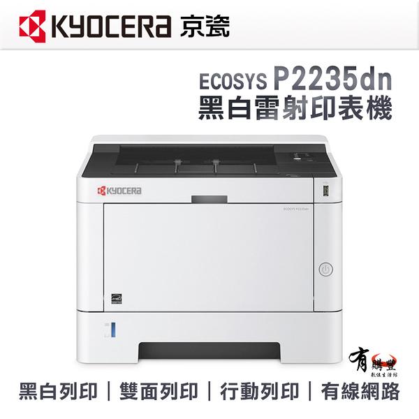 【有購豐】Kyocera 京瓷 ECOSYS P2235dn A4黑白雙面雷射印表機 雙面 行動列印 有線網路