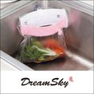 水槽 可夾式 垃圾袋架 垃圾袋掛架 吸盤 流理台 洗手台 Dreamsky