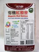 活力穀~有機紅藜麥300公克/包