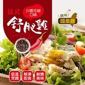 【幸美肉品】法式舒肥雞-川香花椒180g/包