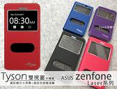 加贈掛繩【Tyson顯示視窗】華碩 ZB501KL ZB551KL ZB552KL ZC451TG 手機皮套保護殼側翻側掀書本套