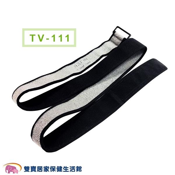 強生好神帶 TV-111 移位帶 移位輔具 TV111 搬運帶 移位帶 固定頭帶