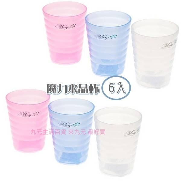 【九元生活百貨】6入魔力水晶杯 水杯 塑膠杯