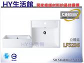 《HY生活館》Caesar 凱撒衛浴 LF5236 立體盆 浴櫃面盆 方型盆 (6公升)   [區域限制]