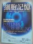 【書寶二手書T3/科學_IFF】細胞記憶_蘇菲亞布朗