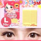 【使用3M低過敏性透氣膠】L-B00185美眼雙眼皮貼-30組入(L) [50931]