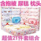 純棉寶寶禮盒新生兒滿月衣服 寶貝當家