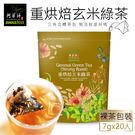 【阿華師茶業】重烘焙玄米綠茶(7gx20...