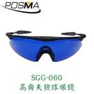 POSMA 高爾夫撿球眼鏡 SGG-060