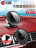 車載手機架汽車用品吸盤式磁力強磁鐵磁吸貼車上導航支撐粘萬能型 快速出貨
