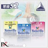 『ART小舖』Maimeri美利 大師級MaimeriBlu美利藍系列 塊狀水彩 1.5ml單塊 等級S2