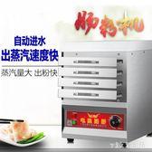 220V電熱腸粉機商用蒸菜爐不銹鋼臺式蒸爐小型蒸粉機兩用蒸爐 nm3628 【VIKI菈菈】