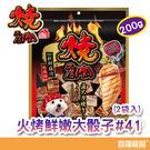 燒肉工房-火烤鮮嫩大骰子#41(2包入)/狗零食【寶羅寵品】