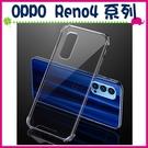 OPPO Reno4 Pro Reno4 Z 四角加厚氣墊背蓋 半透明手機殼 軟殼保護套 TPU手機套 全包邊