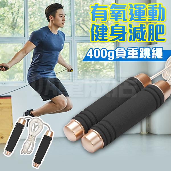 跳繩 負重跳繩 健身跳繩 [可調負重] 加重跳繩 競技跳繩 鋼索繩款 精鋼軸承 運動器材 居家健身