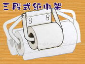 【DO286】強力磁鐵三段式紙巾架11-18公分紙巾均可用(台灣製造) NO.83121★EZGO商城★