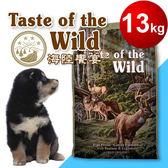 海陸饗宴Taste of the Wild 松林鹿肉鷹嘴豆 愛犬專用 13Kg