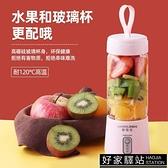 便攜式榨汁機多功能家用迷你榨汁杯充電動小型學生隨身炸水果汁機