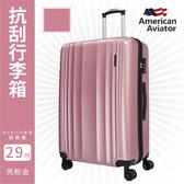 【American Aviator】Munich慕尼黑系列-碳纖紋超輕量抗刮行李箱 29吋(亮粉金)旅行箱 多色可選