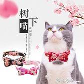 日本櫻花和風貓咪鈴鐺項圈貓圈蝴蝶結頸圈可調節脖圈寵物用品 西城故事
