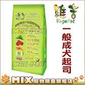 ◆MIX米克斯◆維吉機能素食狗飼料【一般成犬-起司 2公斤】