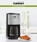 (加贈1磅咖啡豆)Cuisinart 美膳雅 12杯全自動研磨美式咖啡機 可保溫 DGB-625BCTW