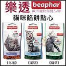脆脆餅乾,包著特殊貓草軟膏,減少貓咪毛球問題,及減輕腸胃不適。