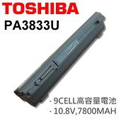 TOSHIBA 9芯 PA3833U 日系電芯 電池 R730 R731 R741 RX3 RX3W R940 R945 R935 R830 R835 R930 R940 R945