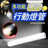現貨!LED 充電燈管 (22cm款) LED 燈管 LED 行動燈管 USB 燈條 LED 燈條 USB 燈管 隨身燈管
