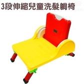 金德恩 台灣製造 兒童3段式伸縮洗髮躺椅/洗髮架/洗髮椅