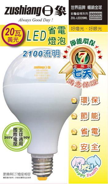 【艾來家電】【刷卡分期零利率+免運費】ZOL-LED20WL 日象20W LED省電燈泡 (黃光)