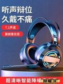頭戴式耳機 耳機頭戴式電腦耳機臺式電競游戲耳麥帶麥克風吃雞聽聲辯位USB  【新品】 618購物