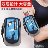 手臂包運動手機臂套女蘋果華為手機套vivo手包手臂包男防水跑步手機臂包 電購3C