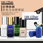 DR.CINK達特聖克 女神絲絨柔焦全效精華組【BG Shop】CC霜+精華液x3+刷具組+精華/乳霜面膜(隨機)