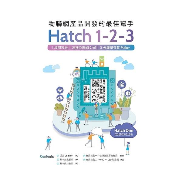 Hatch 1 2 3(開發板 書)