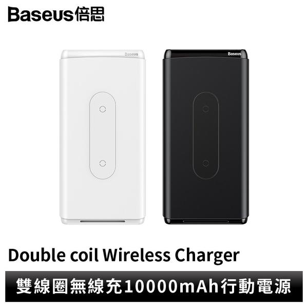 《現貨 台灣半年保固》Baseus 橫豎雙線圈無線充10000mAh行動電源 雙向快充 防滑矽膠墊 【BSA0303】