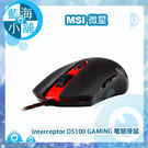 MSI微星 Interceptor DS100 GAMING 玩家級攔截者雷射電競滑鼠